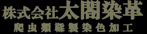 埼玉県草加市の爬虫類専門の皮革染色加工、太閤染革です。